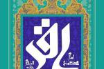 فایل لایه باز (psd) پوستر ولادت امام محمدباقر علیهالسلام