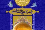 دانلود فایل لایه باز(psd): تصویر ولادت امام حسن عسکری (ع)