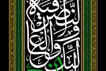 دانلود فایل لایه باز(psd): کتیبه اللهم عجل لولیک الفرج و العافیه و النصر