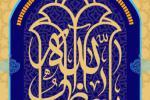 فایل لایه باز (psd) پوستر ولادت امام کاظم علیه السلام