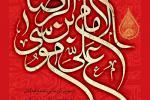 فایل لایه باز (psd) پوستر شهادت امام رضا علیه السلام