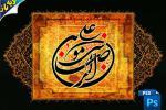 دانلود  فایل لایه باز(psd): تصویر شهادت امام رضا (ع) / السلام علیک یا علی بن موسی الرضا