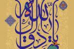 فایل لایه باز (psd) پوستر ولادت امام صادق علیه السلام