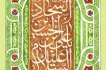 فایل لایه باز (psd) پوستر ولادت امام سجاد علیه السلام
