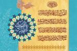 فایل لایه باز (psd) پوستر دعای سلامتی امام زمان (عج)