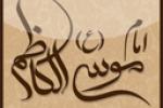 """نرم افزار اندروید: """"آسمان در بند"""" ویژه شهادت امام موسی کاظم علیه السلام"""