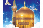 مجموعه سخنراني درباره امام رضا علیه السلام