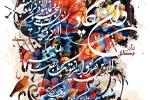 دانلود  فایل لایه باز(psd): تصویر قرآنی / و ان یکاد
