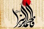 مجموعه سخنراني درباره حضرت فاطمه زهرا سلام الله عليها