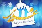 """نواهنگ """"عید غدیر″(2) (+ متن)"""