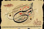 فایل لایه باز (psd) پوستر وفات حضرت ام البنین سلام الله علیها