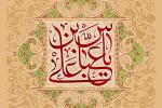 فایل لایه باز (psd) پوستر ولادت حضرت عباس علیه السلام