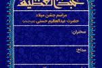 فایل لایه باز (psd) بنر اطلاع رسانی مراسم ولادت حضرت عبدالعظیم حسنی علیه السلام