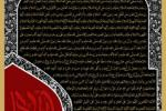 فایل لایه باز (psd)  پوستر زیارت حضرت فاطمه زهرا سلام الله علیها