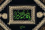 فایل لایه باز (psd) بنر اطلاع رسانی مراسم شهادت حضرت فاطمه زهرا سلام الله علیها