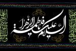 دانلود فایل لایه باز(psd): کتیبه فاطمیه / اللهم صل علی فاطمه و ابیها