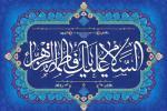 فایل لایه باز (psd) پوستر ولادت حضرت فاطمه زهرا سلام الله علیها