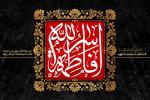 فایل لایه باز (psd) پوستر شهادت حضرت فاطمه زهرا سلام الله علیها