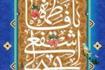 فایل لایه باز (psd) پوستر ولادت حضرت فاطمه معصومه سلام الله علیها