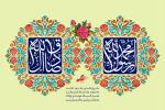 فایل لایه باز (psd) پوستر ولادت حضرت محمد صلی الله علیه و آله و امام صادق علیه السلام