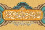 دانلود فایل لایه باز(psd):  تصویر ولادت حضرت محمد (ص) و امام صادق (ع)
