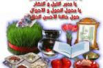 اعمال عید نوروز (+ تصویر)