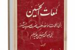 """دانلود کتاب """"لمعات الحسین علیه السلام"""" نسخه pdf"""