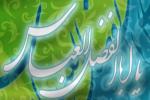 نرم افزار حضرت عباس علیه السلام حاوی شرحی از زندگانی، پرورش در دامان امیرالمومنین علی(علیه السلام) و فضائل و اخلاق قمر منیر بنی هاشم حضرت اباالفضل العباس(ع)