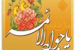 پیامک تصویری امام جواد علیه السلام