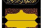 بنر اطلاع رسانی مراسم وفات حضرت فاطمه معصومه سلام الله علیها