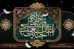 پوستر وفات حضرت فاطمه معصومه سلام الله علیها