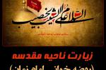 مجموعه صوتی زیارت ناحیه مقدسه با نوای مداحان مشهور فارسي و عربي