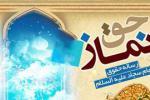 پوستر حق نماز برگرفته از رساله حقوق امام سجاد علیه السلام ویژه نصب در مساجد و مدارس