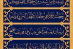 صلوات امام رضا(ع) از امام حسن عسکری(ع) (+ متن)