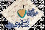 دانلود نرم افزار اندرویدی تصحیح قرائت نماز