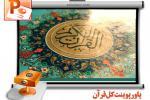 پاورپوینت کل قرآن (به تفکیک جزء + به تفکیک سوره )