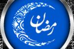 مجموعه پاورپوینت های ادعیه ماه رمضان