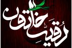 نرم افزار اندروید رقیه خاتون بمناسبت ایام شهادت حضرت رقیه(س)
