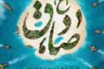 پوستر بیانات مقام معظم رهبری: امام صادق علیه السلام و چهار هزار شاگرد در شرایط اختناق (+ متن)