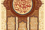 فایل لایه باز (psd) پوستر ولادت امام حسین علیه السلام