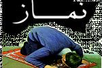 دانلود آیت الله سید ابوالحسن مهدوی: آداب ظاهری نماز