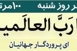 ذکر روز شنبه 100مرتبه « یارب العالمین » است
