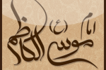 گالری تصاویر ویژه شهادت امام کاظم علیه السلام