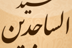 چهل حدیث گهربار از امام سجاد علیه السلام همراه با تصویر