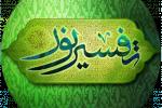 نرم افزار اندروید: تفسیر نور (حجت الاسلام محسن قرائتی)