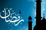 تقويم و مناسبتهای ماه رمضان