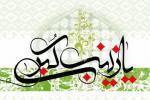 """سخنرانی """"حجت الاسلام رفیعی"""": درس هائی از زندگی حضرت زینب کبری سلام الله علیها (صوت)"""