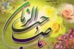 نرم افزار مذهبی به مناسبت آغاز امامت امام زمان (عج) + دانلود