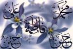 اسامی اهل بیت علیهم السلام در تورات و انجیل