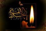 شرح پنج حدیث از امام جواد علیه السلام
